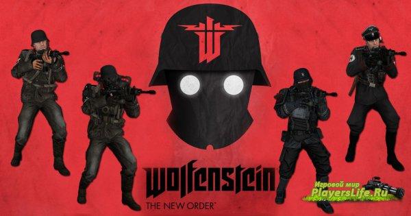 Пак террористов из Wolfenstein: The New Order для CS:S