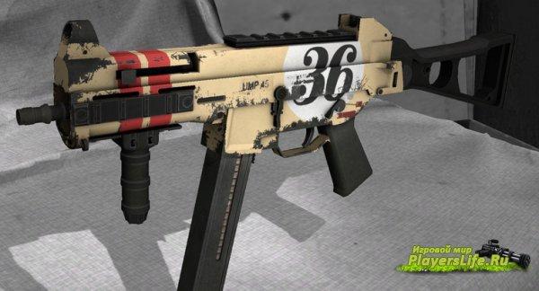 UMP-45: Гран-при для CS:S