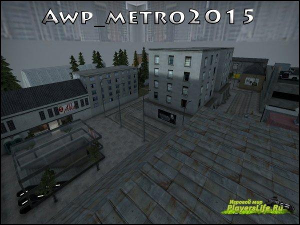 Карта awp_metro2015 для CS:GO
