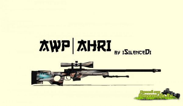 AWP AHRI для Counter-Strike: Source