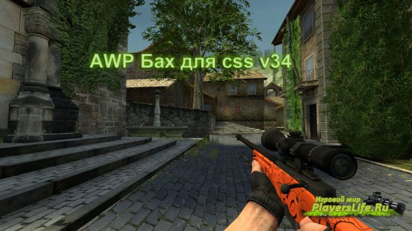 Awp ��� ��� css v34 � v84 (no steam � ��������)