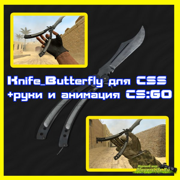 ��� ������� (butterfly knife) ��� ���� ������ css