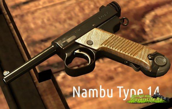 Модель пистолета Намбу Тип 14 для CS:S