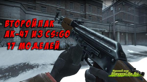 Скачать модели АК-47 из CS:GO для CS:S