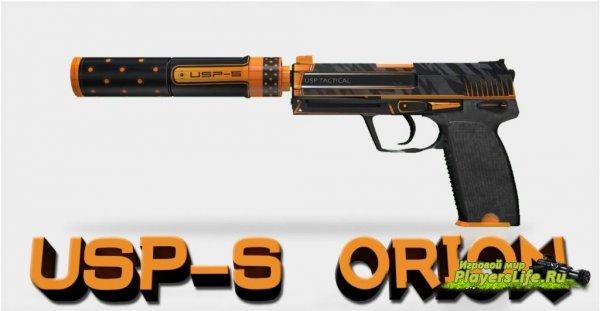 USP-S | Орион из CS:GO для CS:S