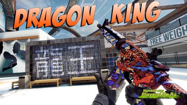 M4A1 Dragon King для CS:S