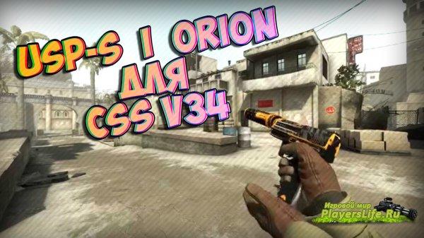 USP | Orion для CSS v34