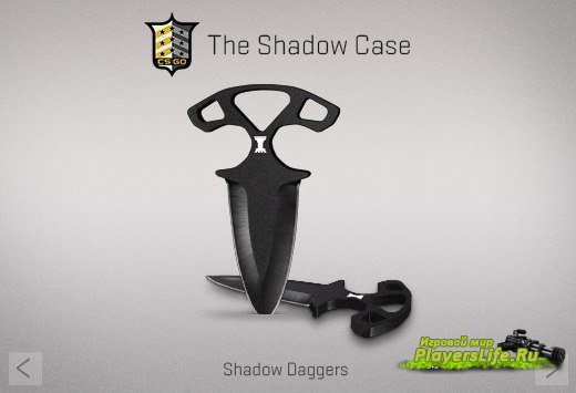 Shadow Daggers �� Shadow Case! (CS GO)