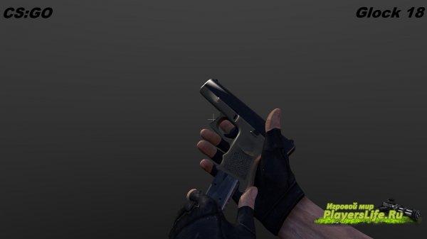 Glock 18 из CS:GO для CS:S