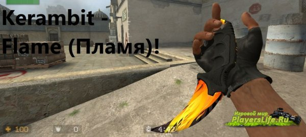 Kerambit - Flame (Пламя) для Counter-Strke: Source