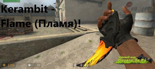 Kerambit - Flame (�����) ��� Counter-Strke: Source