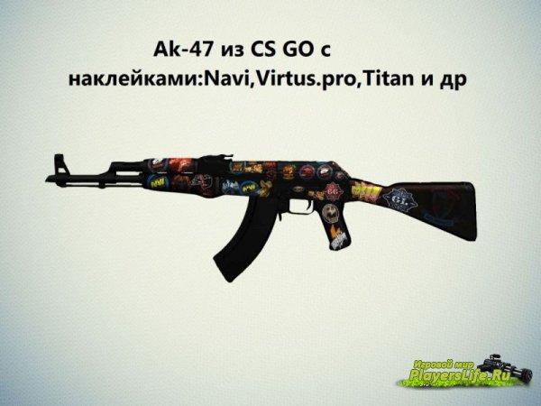 Ak-47 с наклейками из CS GO для CS:S