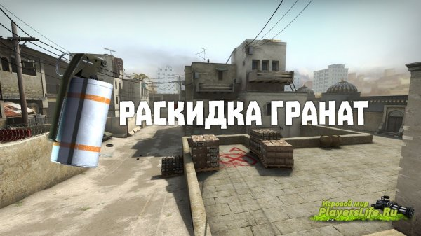 Раскид на картах CS:GO (dust2, inferno, mirage, cache и др.)