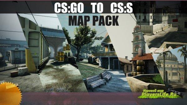 Карты из CS:GO для CS:S
