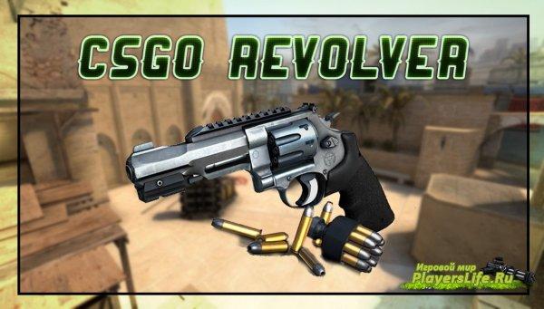 Скачать пистолет R8 Revolver CS:GO для CS:S