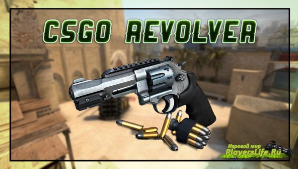 ������� �������� R8 Revolver CS:GO ��� CS:S