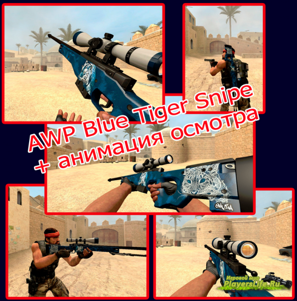������ AWP Blue Tiger CSGO ��� CSSource