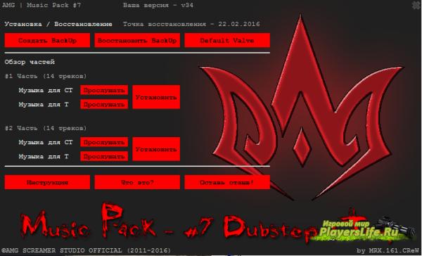MusicPack#7 [Dubstep/Trap] v34 / v85+ (prod. MRX.161.CReW)
