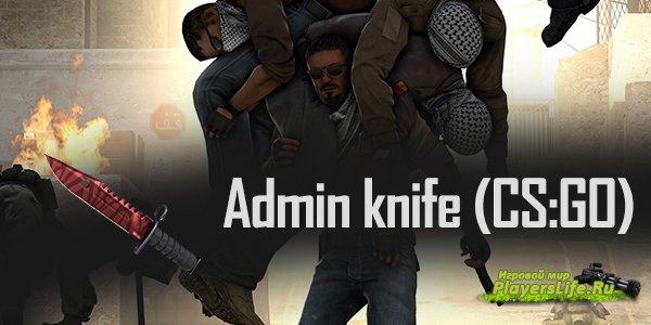 ��� ��� ������ CS:GO (������ aKnife)