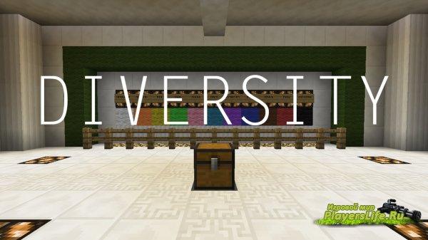 Карта Diversity для Minecraft 1.7.4/1.6.4/1.6.2