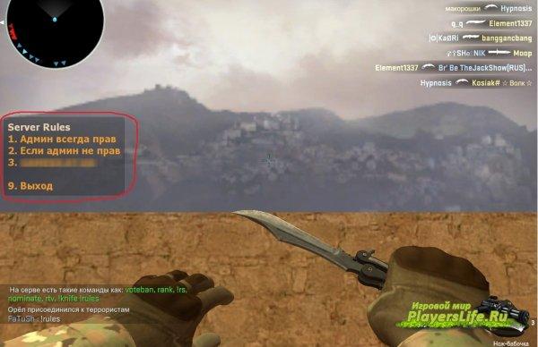 Плагин - правила на сервере CS:GO