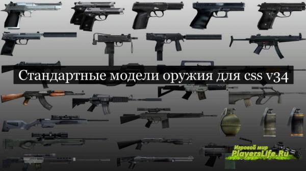 Стандартные модели оружия для css v34