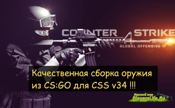 Сборка CS:GO для CSS v34