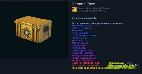 Gamma Кейс для CSS (Counter-Strike:Source)