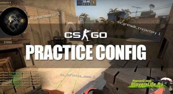 Конфиг для тренировки гранат CS GO