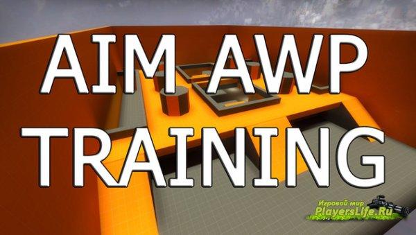 ����� Aim Awp Training ��� cs:go