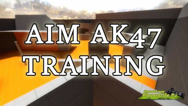 Карта Aim AK47 Training для cs:go