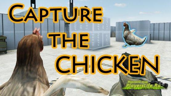 Карта курица (ctf_chicken) для CS:GO захват флага