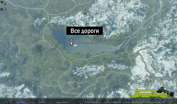 Отображение всех дорог на карте для скайрим