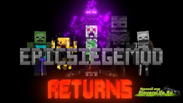 [1.7.10/1.10.2]Сильные мобы в Minecraft / Epic Siege Mod
