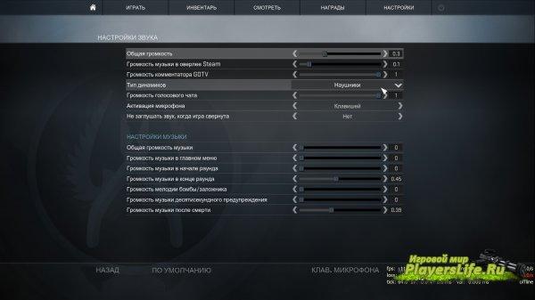 Как усилить звук шагов в CS:GO?