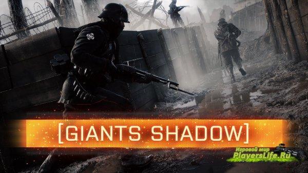 Обзор бесплатной карты «Giants Shadow» для Battlefield 1.