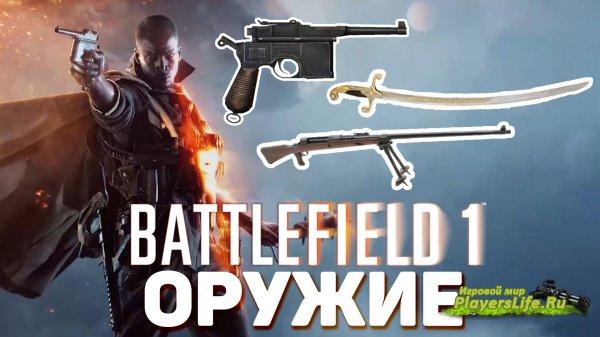 Самое лучшее оружие для Battlefield 1