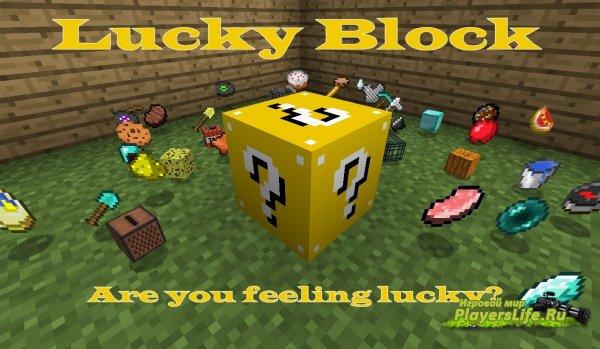 Мод «Удачный блок» Lucky Block для Minecraft
