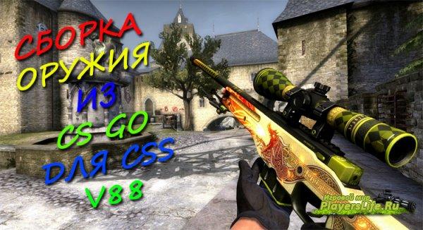 Сборка оружия из CS:GO для СSS v88