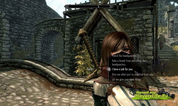 Мастер гильдии для Skyrim