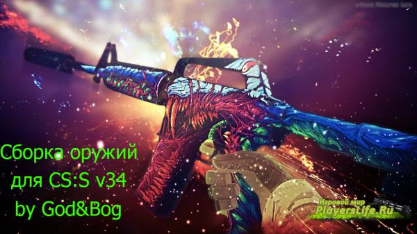 Сборка Оружий для CS:S v34
