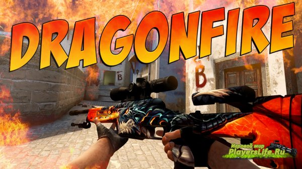 SSG 08 Dragon Fire для CSS