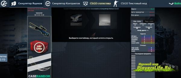 Симулятор кейсов CS:GO