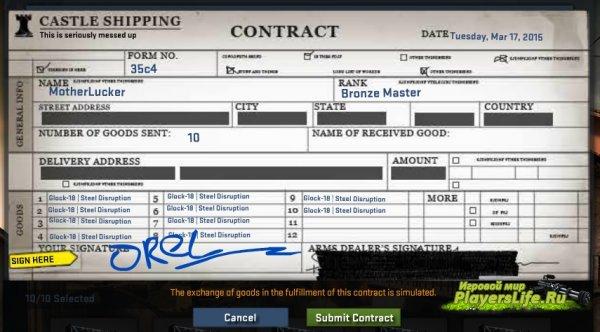 Симулятор контрактов cs go