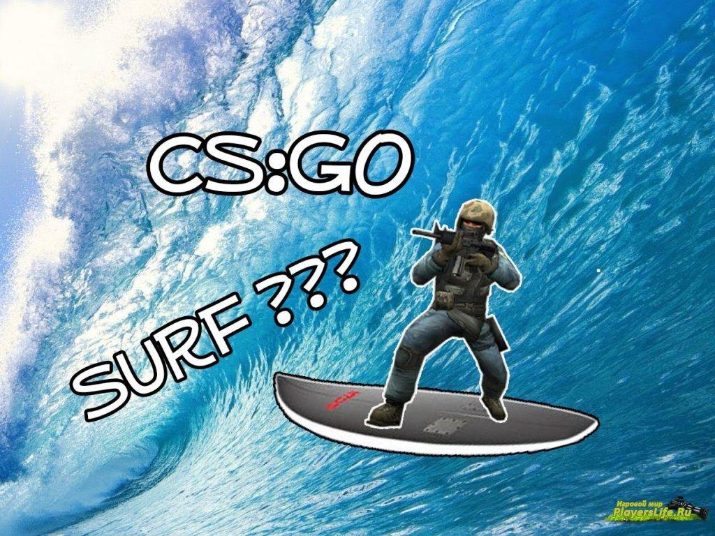 Как сделать surf карты