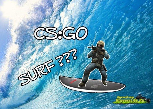 Как создать локальный сервер Surf в CS:GO?
