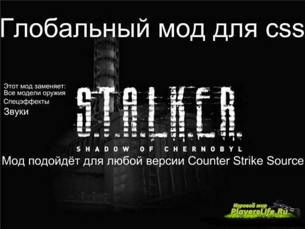 S.T.A.L.K.E.R. мод для Counter-Strike:Source