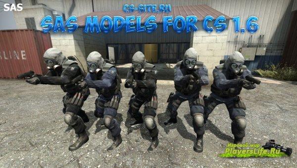 Модели игроков SAS из CS:GO для CS 1.6