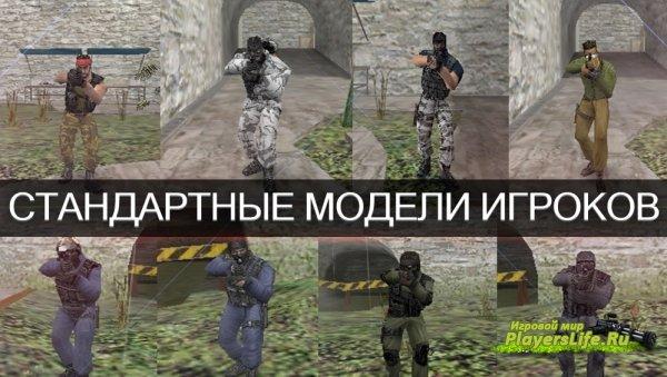 Стандартные модели игроков для CS 1.6